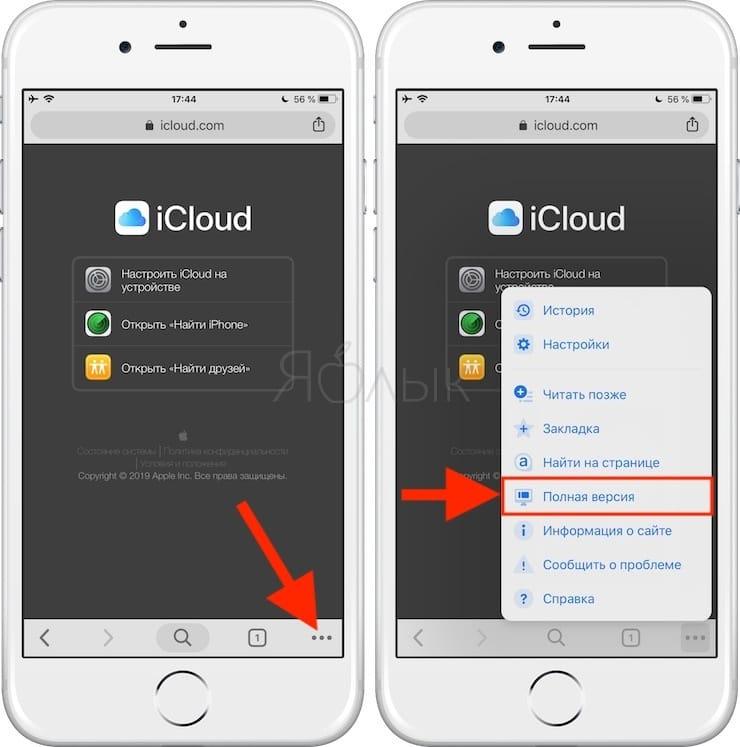 Как открыть сайт icloud.com (Найти iPhone) на iPhone и Android