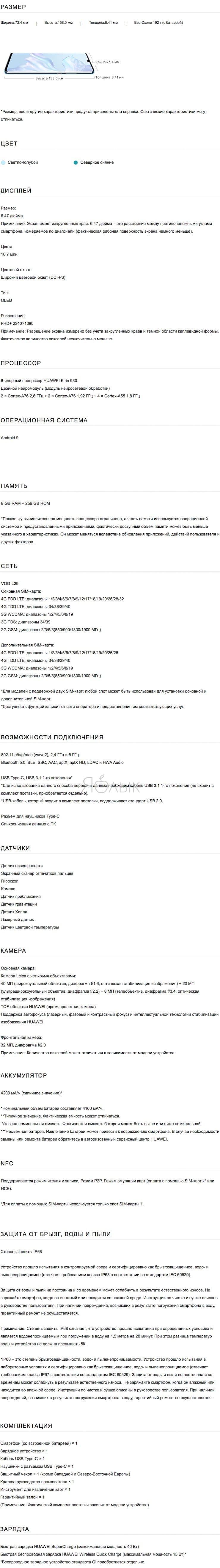 Технические характеристики Huawei P30 Pro
