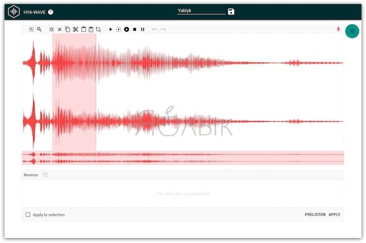 Hya-Wave аудио редактор онлайн