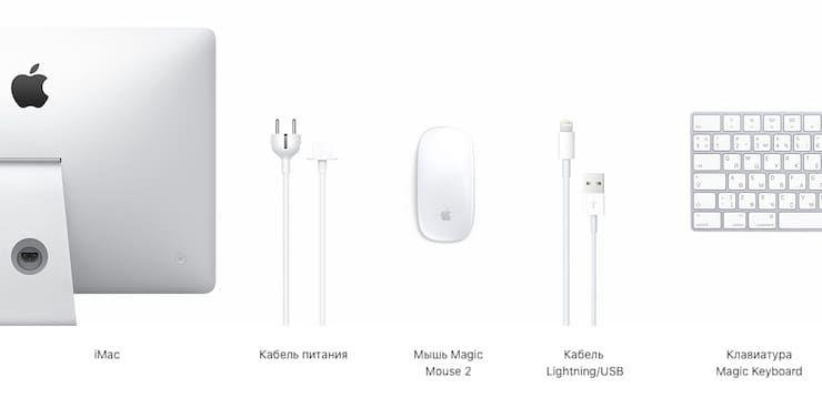 Что входит в коплект iMac 2019 (что в коробке)