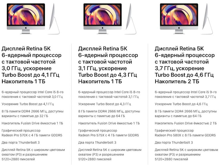 Модели 27-дюймового iMac