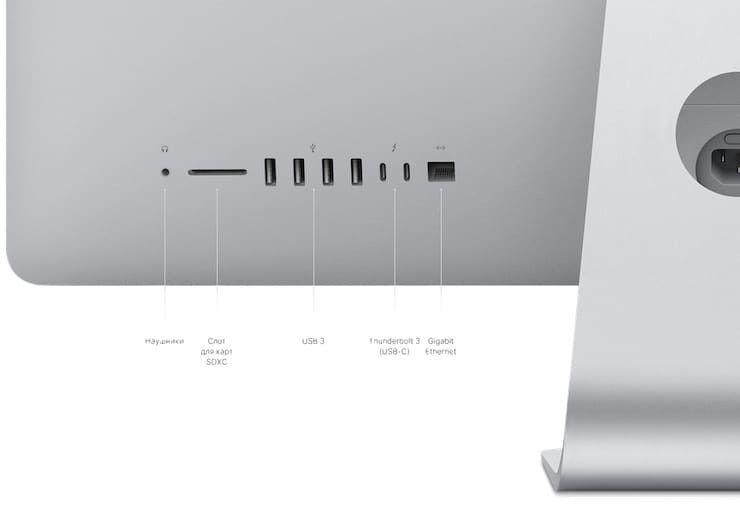 Интерфейсы iMac 2019