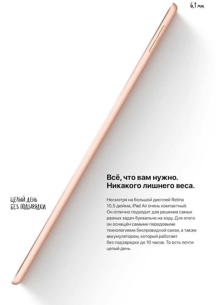 Дизайн iPad Air 3 2019 года