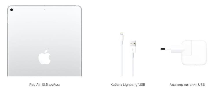 Что входит в комплект iPad Air 3 (2019)