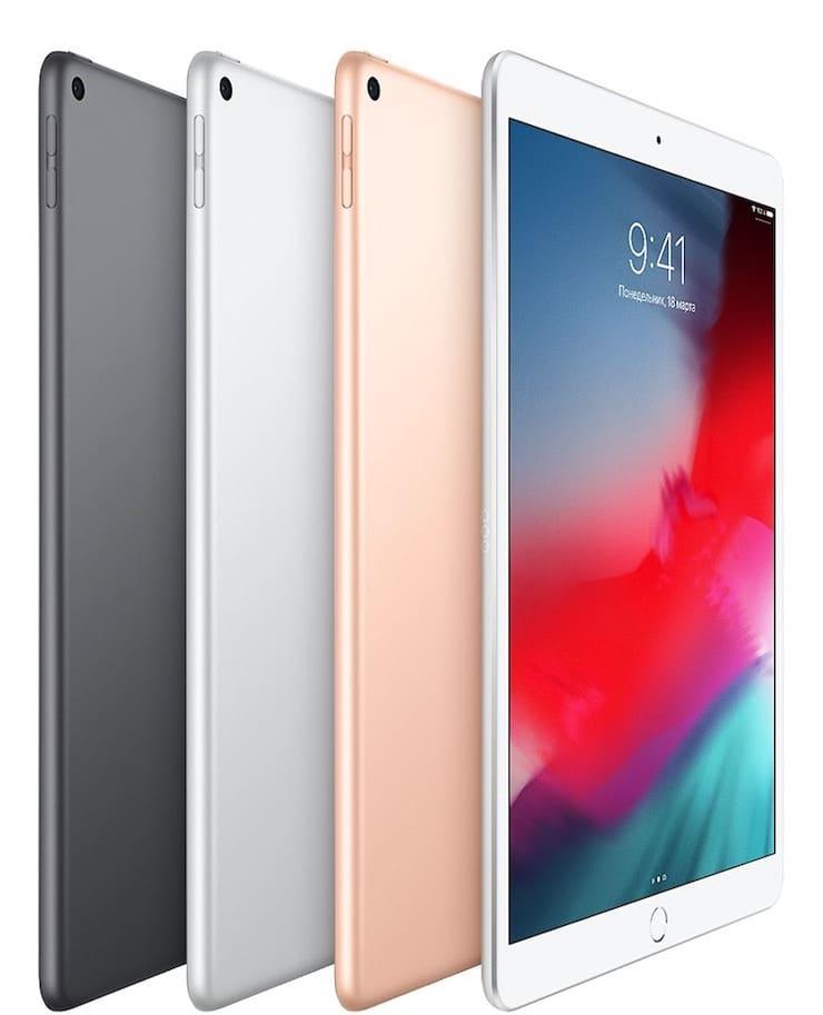 Цвета iPad Air 3 (2019)