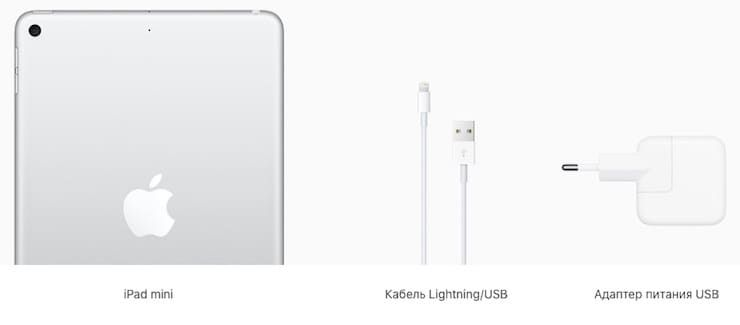 Комплект поставки iPad mini 5 (2019)
