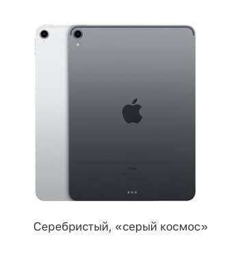 Цвета iPad Pro (2018)