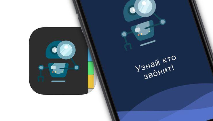 Спам и ненависть в смартфоне. «Кто звонит» – приложение, которое спасает от назойливых звонков