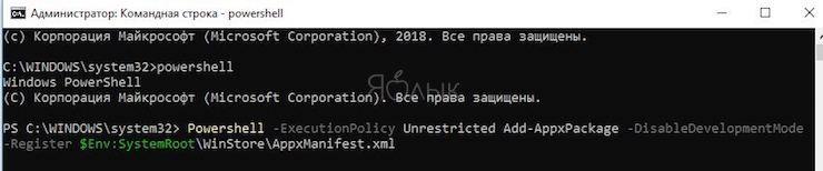 Переконфигурируйте или переустановите Microsoft Store для решения проблемы с ошибкой 0х8000FFFF