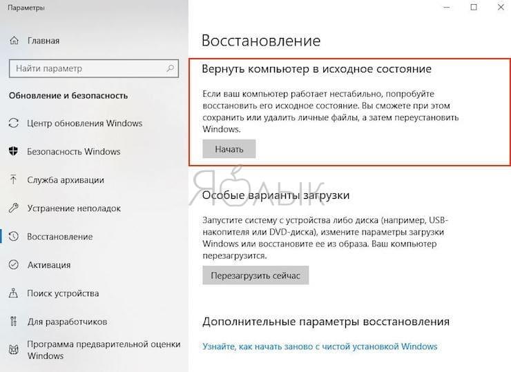 Полный сброс настроек Windows 10