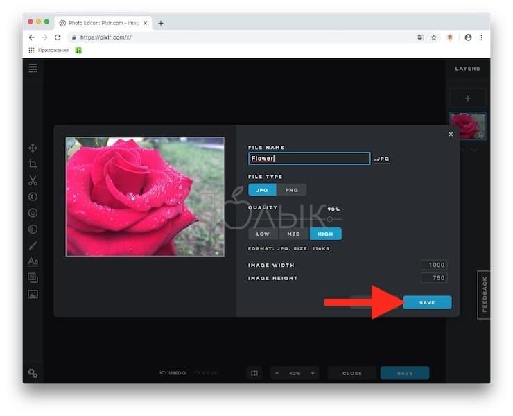Как изменить размер фото (изображения) онлайн бесплатно