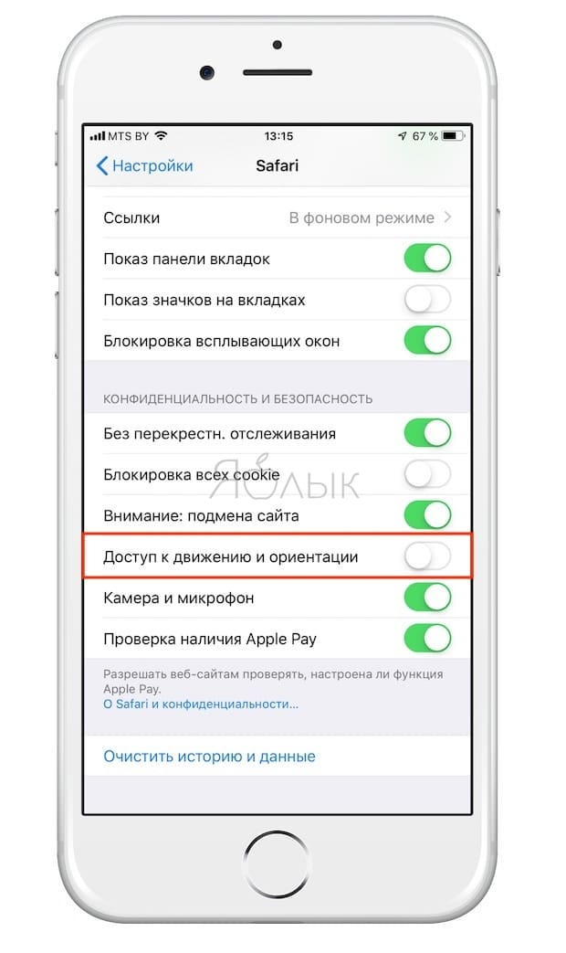 Safari в iOS 12.2