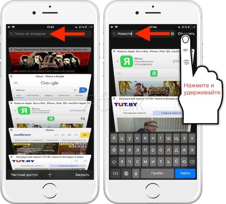 Как одновременно закрыть сразу несколько ненужных вкладок в Safari для iPhone и iPad