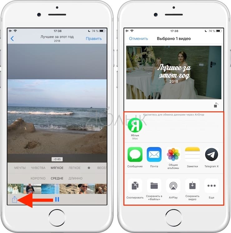 Видео из фото на iPhone и iPad