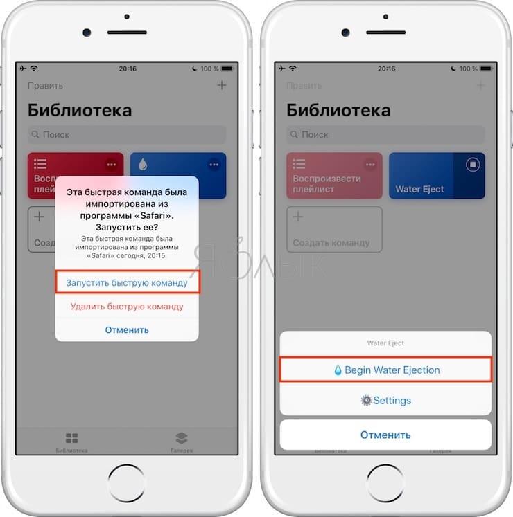 Как вытолкнуть воду из динамика iPhone