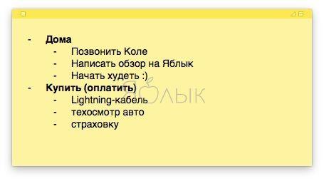 Записки на Mac