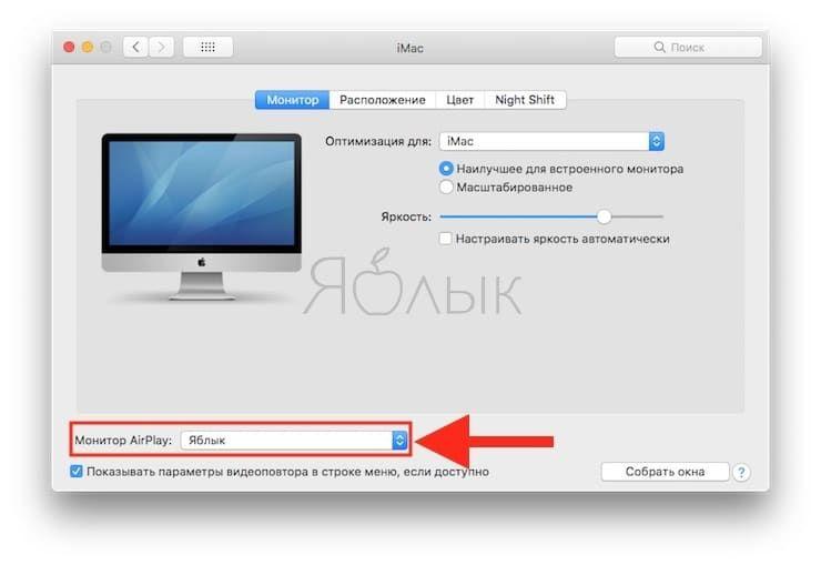Как вывести дисплей Mac на телевизор и использовать в качестве второго дисплея