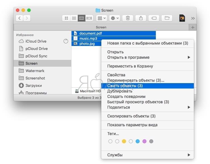 Архиватор для Mac (macOS): как создавать и открывать архивы