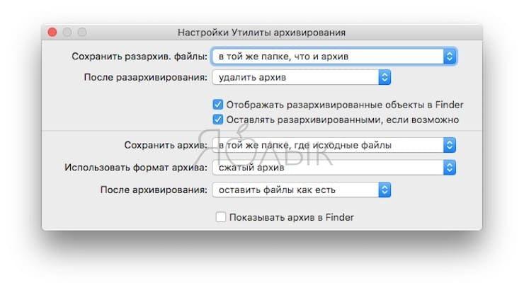 Стандартный Архиватор в Mac