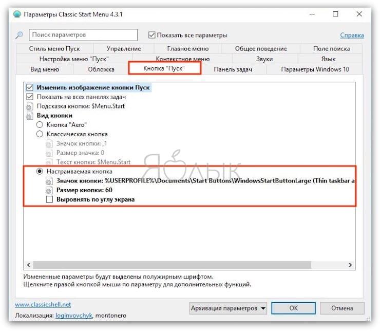 Как изменить меню «Пуск» в Windows 10