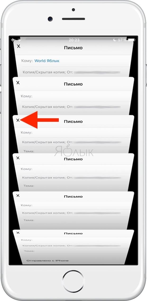 Как удалять свернутые черновики писем E-mail в Почте на iPhone и iPad
