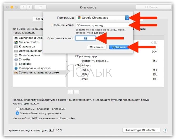 Как заменить сочетание клавиш Cmd + R на привычную по Windows клавишу F5 – инструкция