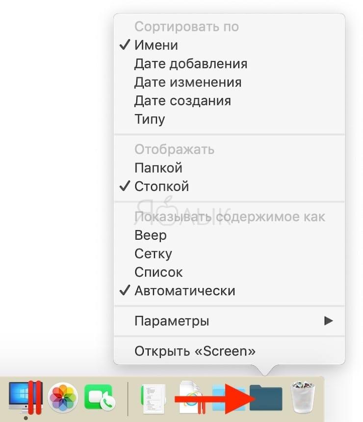 Как добавить папку из сайдбара Finder в Dock на Mac