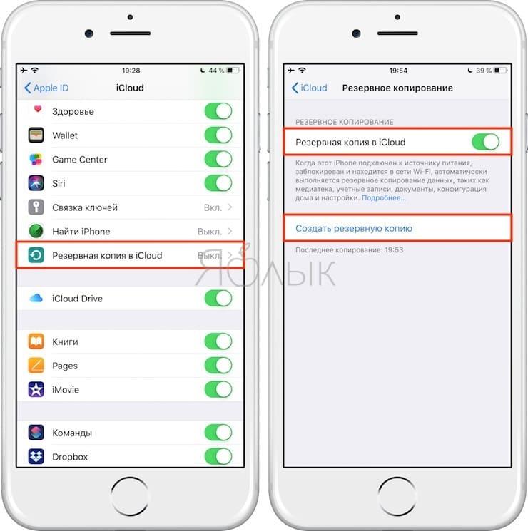 Как сделать резервную копию вашего iPhone онлайн в iCloud