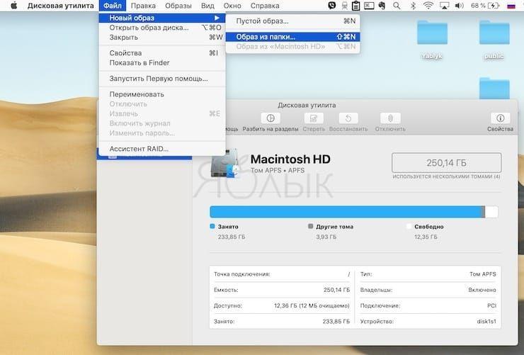 Как поставить пароль на папку в macOS (Mac)