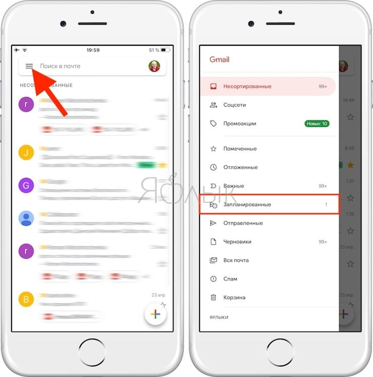 Как отправлять письма в Gmail по расписанию прямо с iPhone и iPad