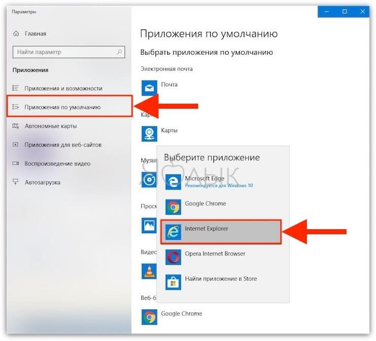 Как поменять местами Microsoft Edge с Internet Explorer в Windows 10