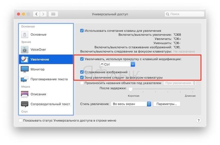 Как включить масштабирование (увеличение) экрана на Mac на клавиатуре?