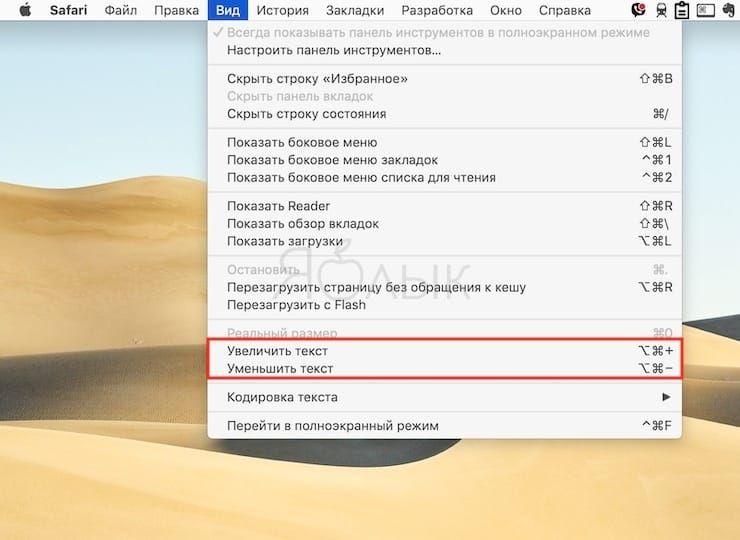 Как автоматически увеличивать шрифт на определенных сайтах в Safari на Mac