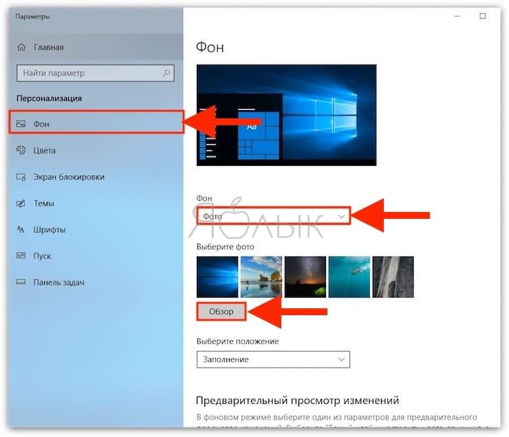 Как поменять обои рабочего стола в в Windows 10
