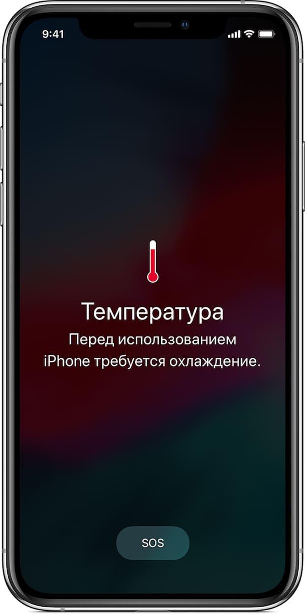iPhone очень сильно греется