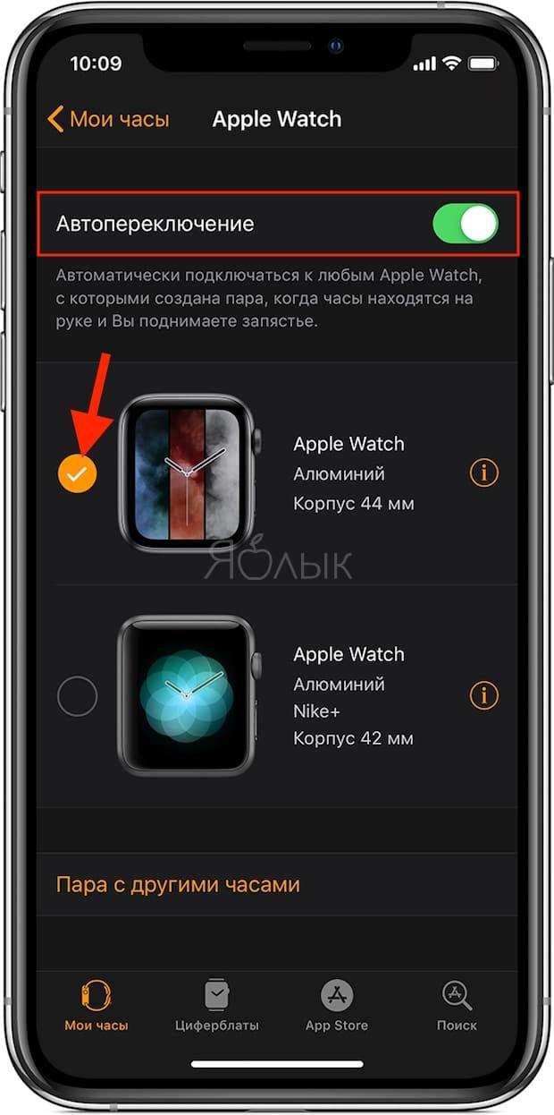 Функция автоматического переключения между синхронизированными часами Apple Watch
