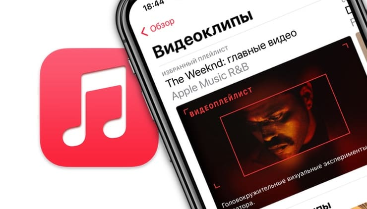 Как смотреть (сохранять) видеоклипы в Apple Music на iPhone, iPad и Mac