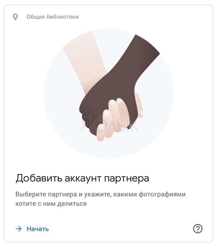 Google Фото - партнеры