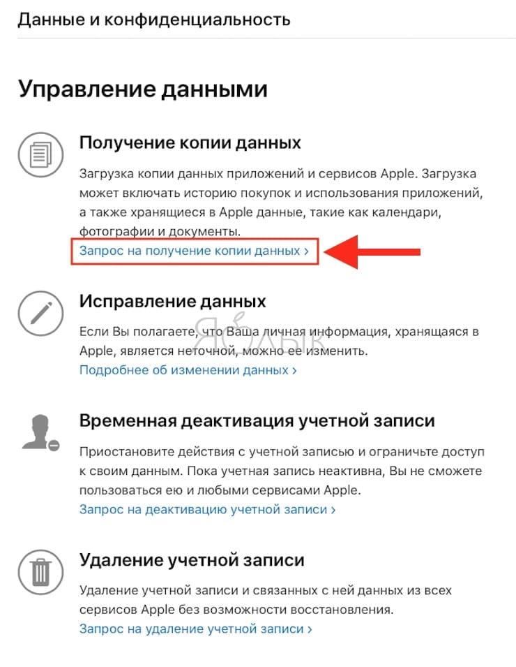 Как скачать личную информацию, которую хранит Apple?