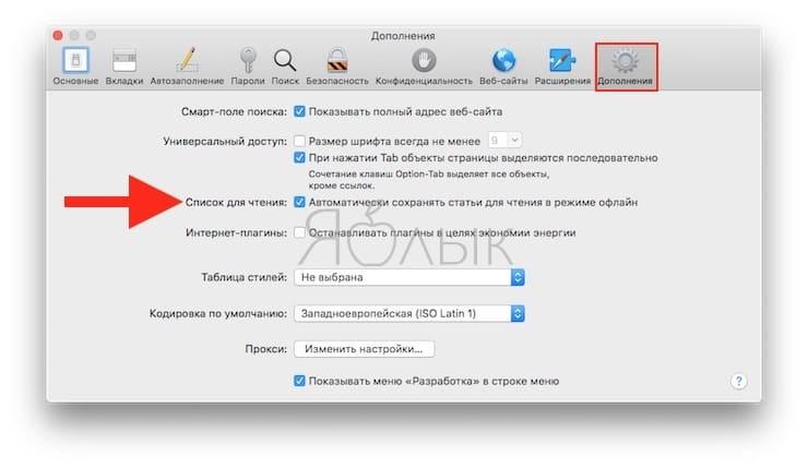 Как сохранять веб-страницы для чтения офлайн на Mac при добавлении в Список для чтения