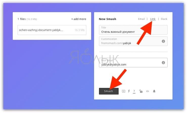 Smash - облачный сервис, позволяющий легко делиться файлами между iPhone, Android, Mac и Windows