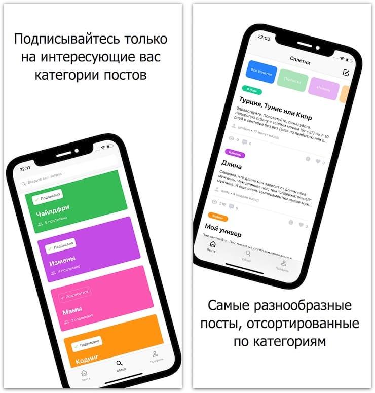 Сплетни для iPhone: место, где люди анонимно обсуждают непристойные вопросы