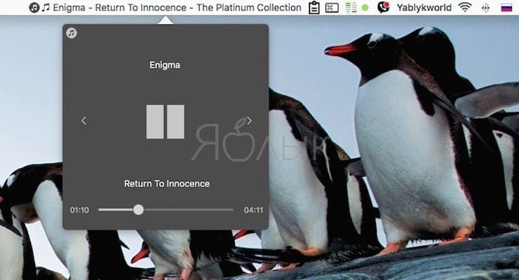 SpotMenu – мини-плеер в строке меню macOS