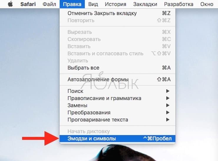 Как поставить ударение / акцент на Mac (русская и английская раскладка)