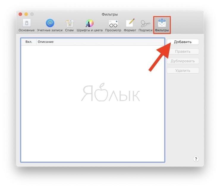 Как автоматически выделять цветом определенные E-mail письма в Почте на Mac
