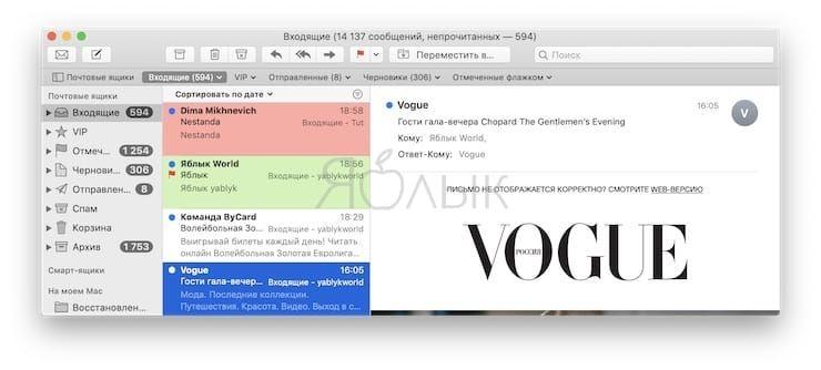 Как настроить цвет определенных входящих писем e-mail на Mac