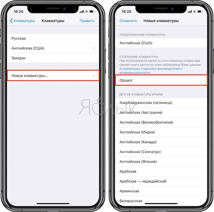 Использование сторонней клавиатуры на iOS