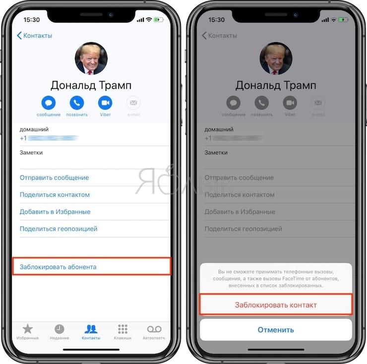 Как заблокировать нежелательный контакт в iPhone (внести в «черный» список)?