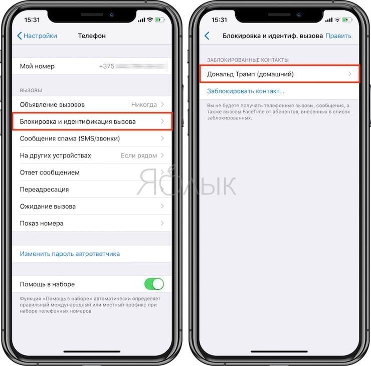 Как посмотреть «черный» список на iPhone