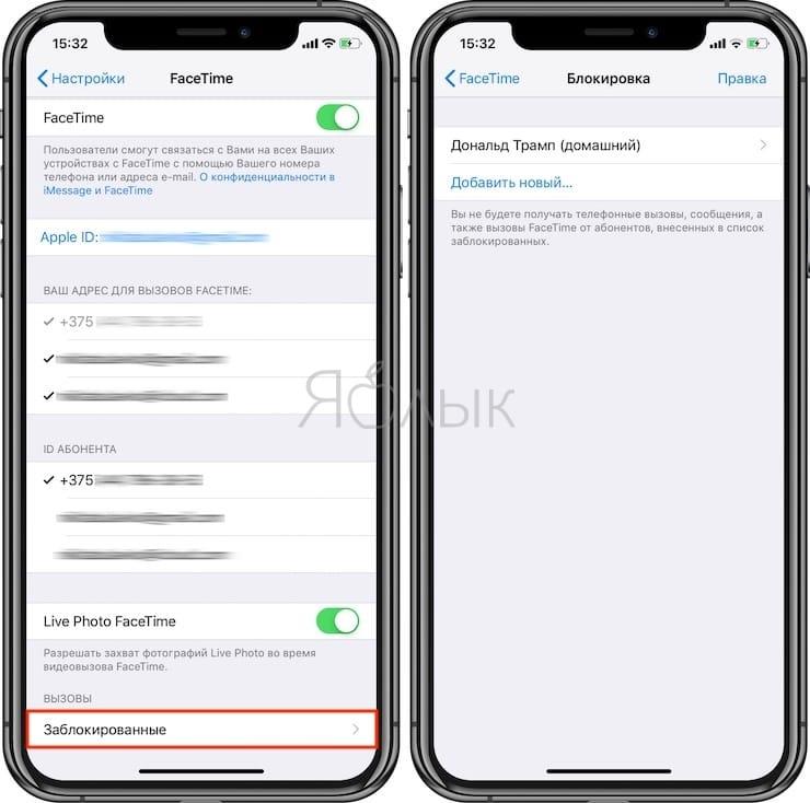 Как настроить «черный» список в FaceTime на iPhone